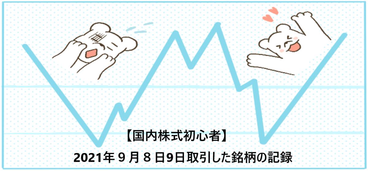 f:id:aki656:20210909153333p:plain