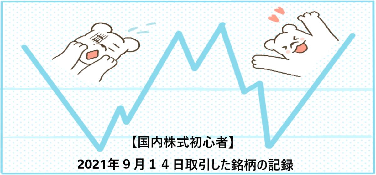 f:id:aki656:20210914154005p:plain
