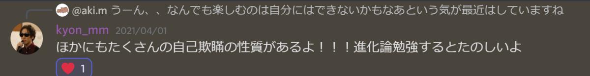 f:id:aki_M:20210919231902p:plain