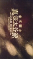 東本願寺のこのロゴ好きです。