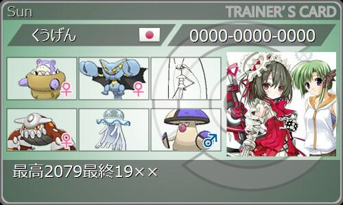 f:id:aki_poke623:20170913022434j:image