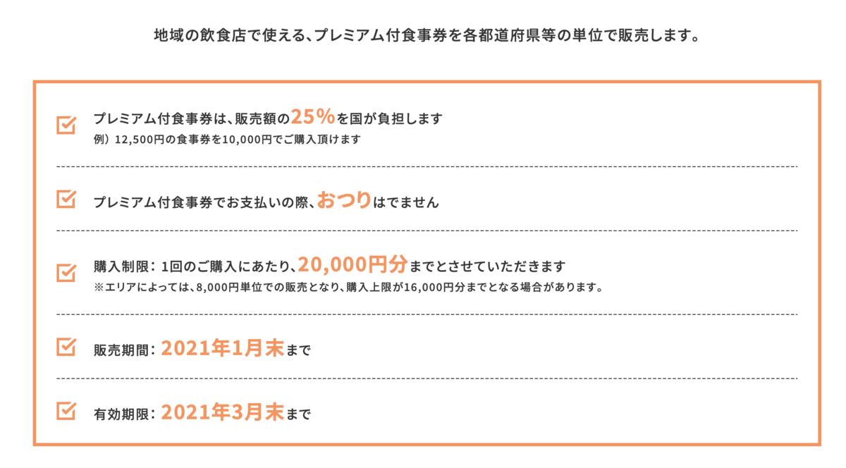 f:id:aki_pwd7:20201006093637p:plain