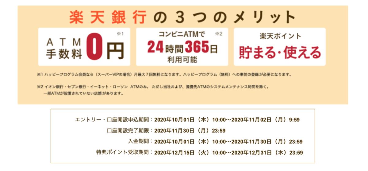 f:id:aki_pwd7:20201010111241p:plain