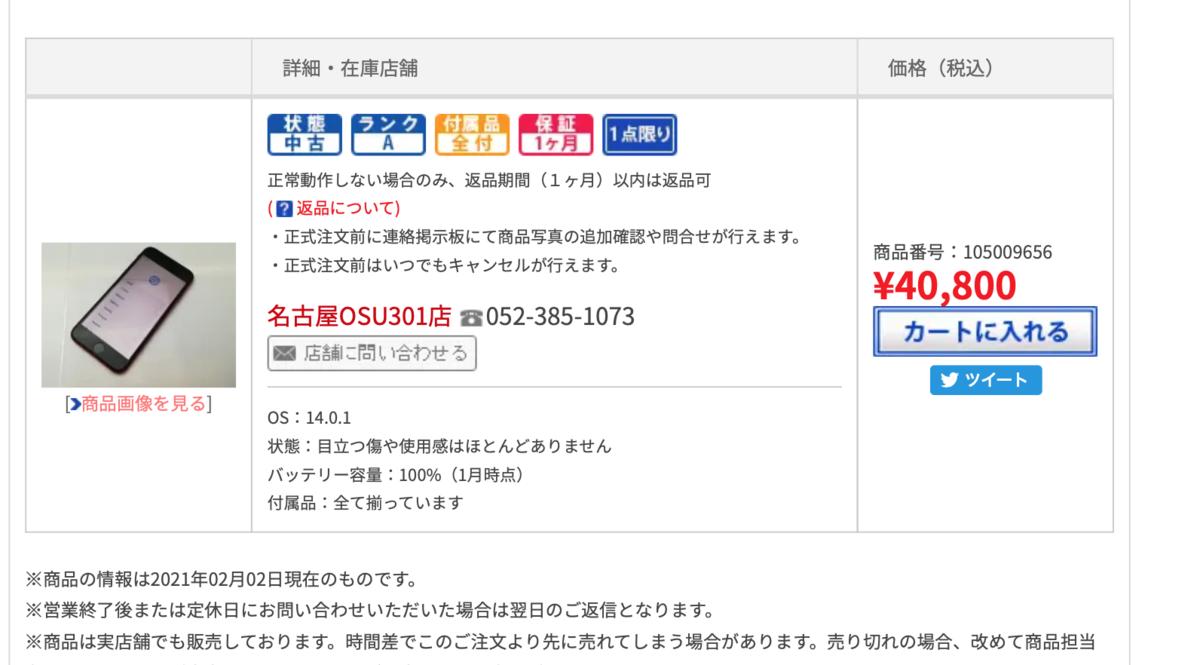 f:id:aki_pwd7:20210202192403p:plain