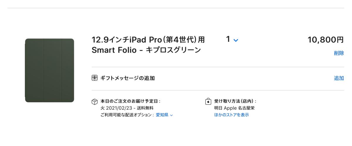 f:id:aki_pwd7:20210221165854p:plain