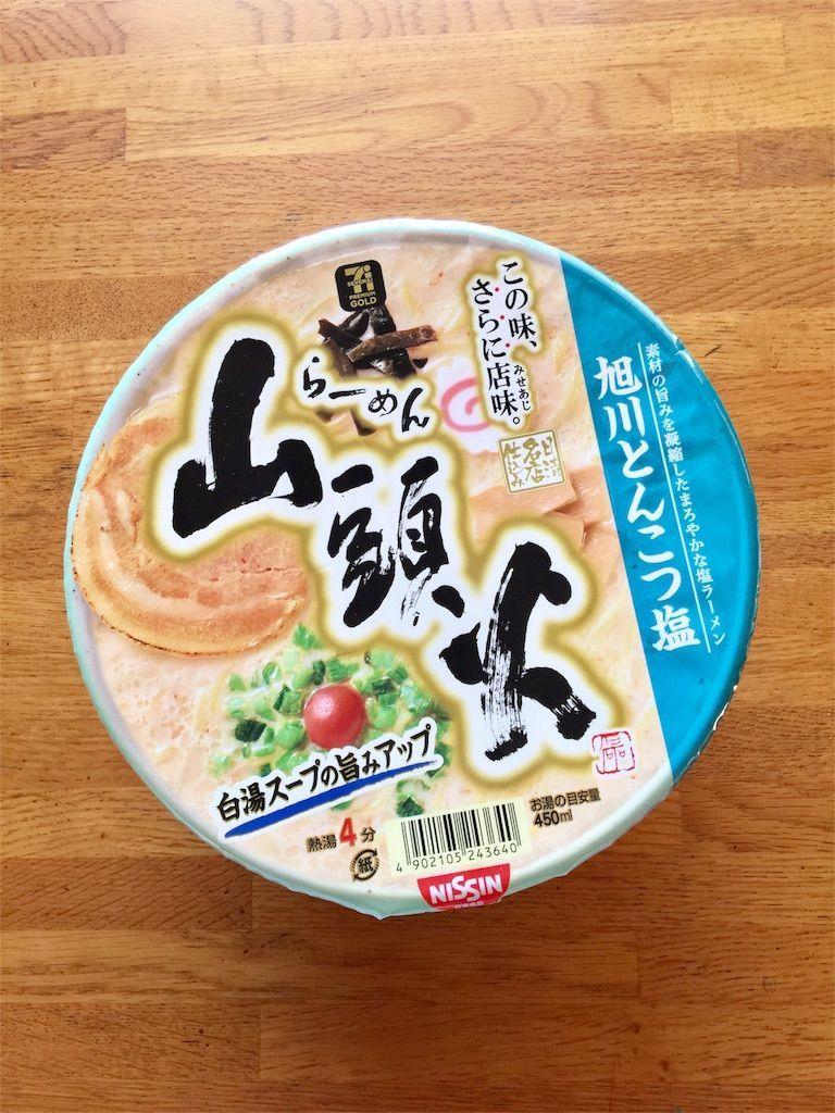 カップ 麺 山頭火 セブン