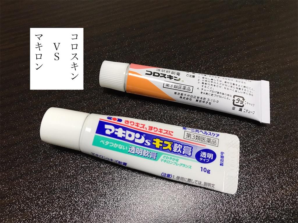 f:id:aki_tokitamago:20200116003420j:image