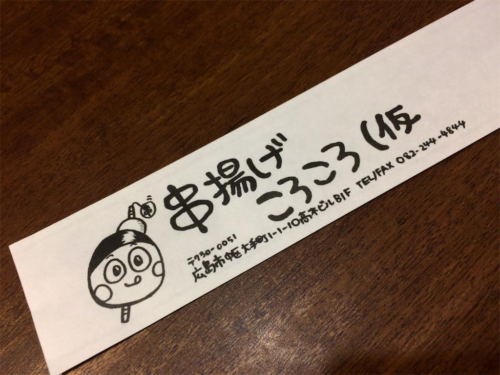 f:id:aki_tokitamago:20200126183605j:image