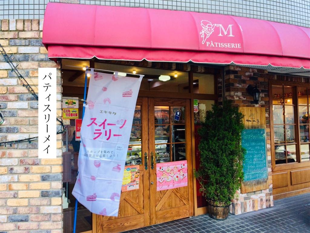 f:id:aki_tokitamago:20200223120138j:image