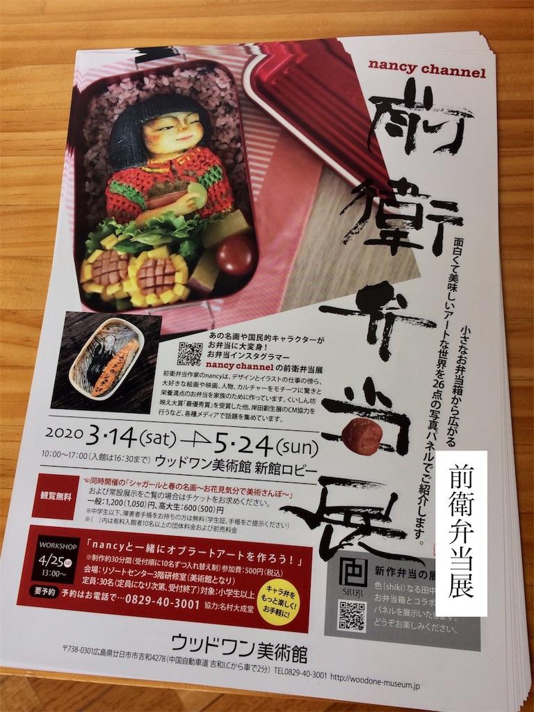 f:id:aki_tokitamago:20200322174525j:image
