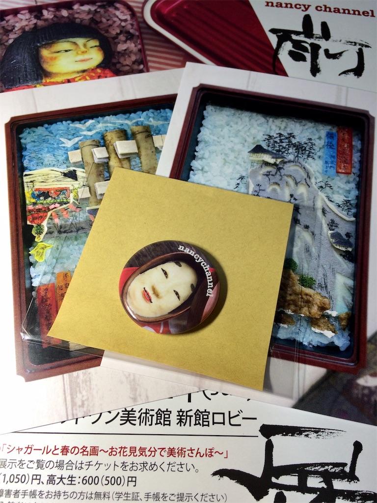 f:id:aki_tokitamago:20200322185722j:image