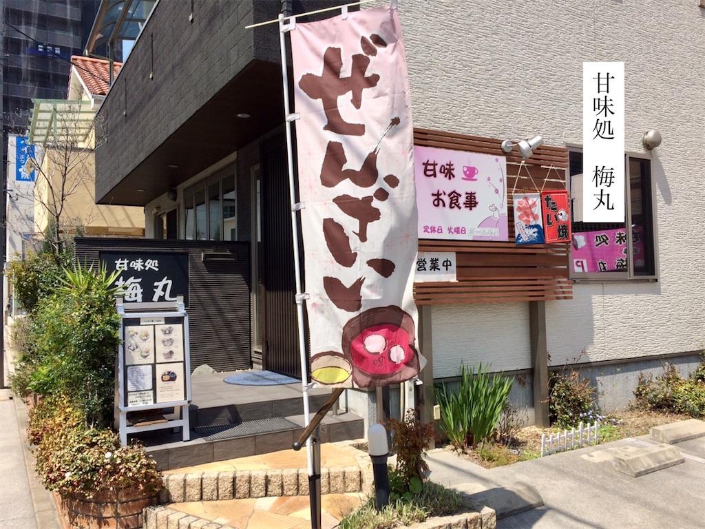 f:id:aki_tokitamago:20200404214446j:image