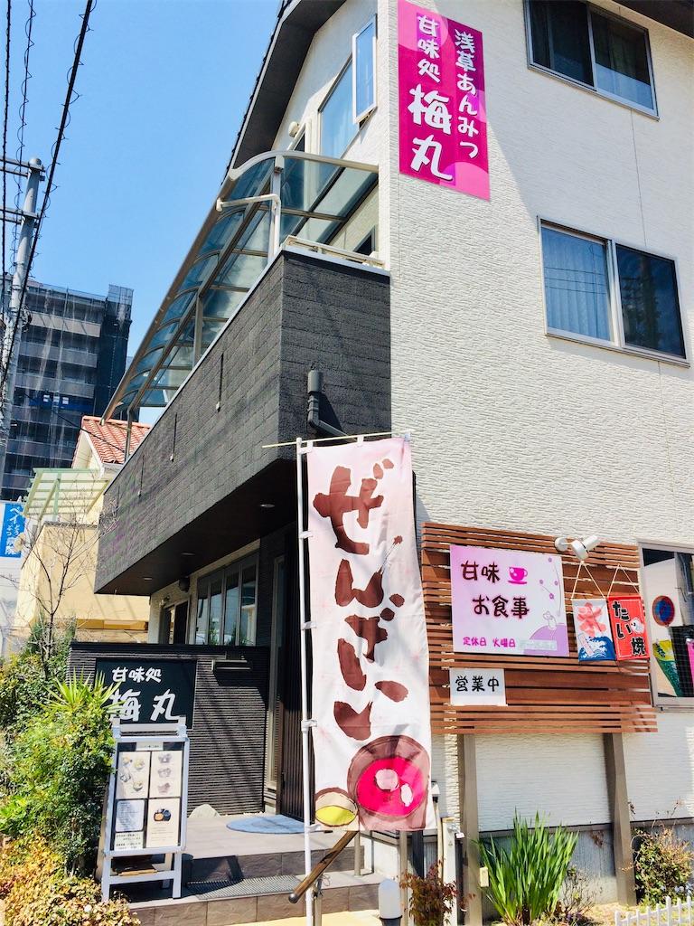 f:id:aki_tokitamago:20200405003651j:image