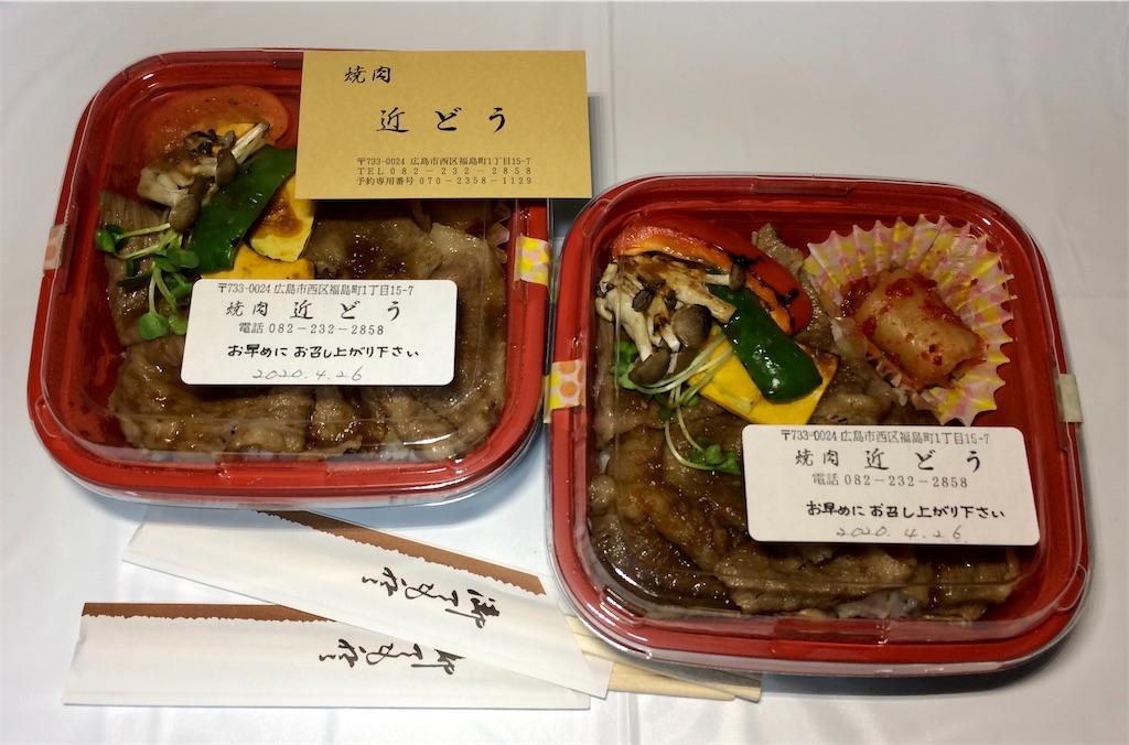f:id:aki_tokitamago:20200426185114j:image
