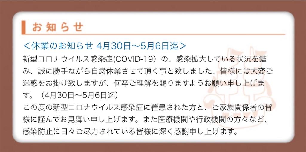 f:id:aki_tokitamago:20200503113426j:image