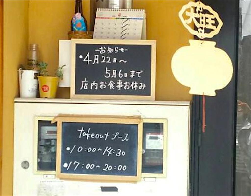 f:id:aki_tokitamago:20200503142222j:image