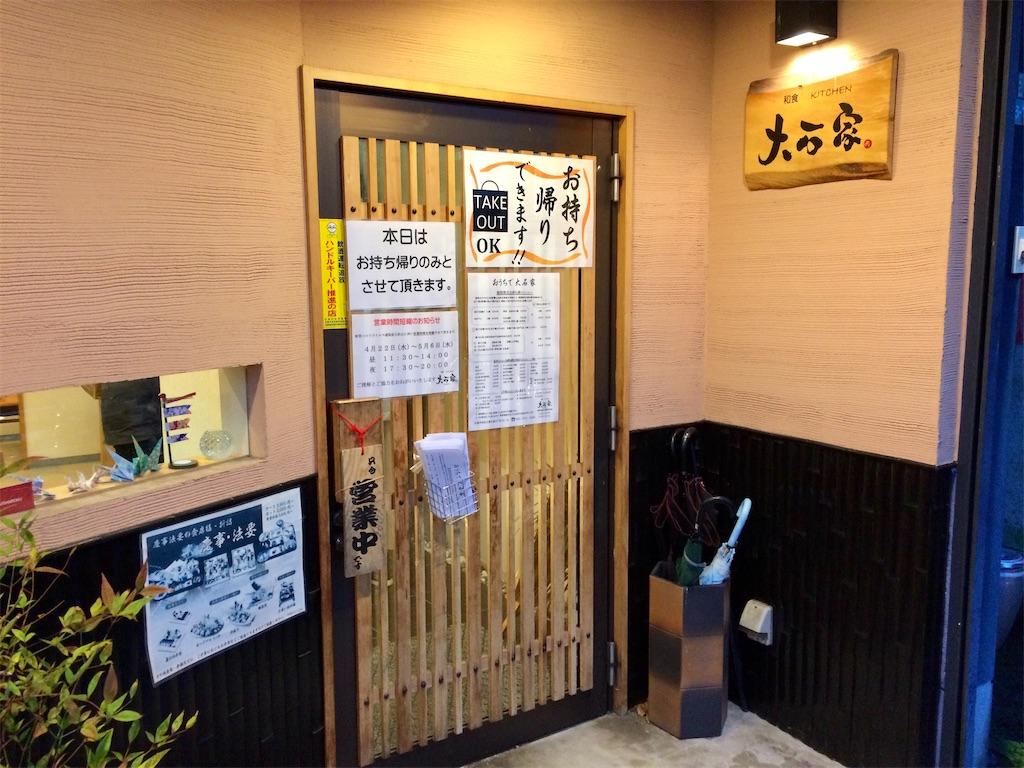 f:id:aki_tokitamago:20200503235214j:image