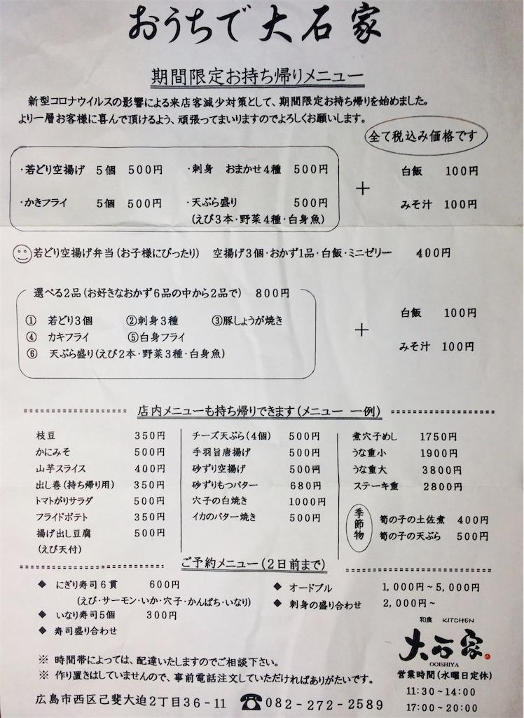 f:id:aki_tokitamago:20200503235243j:image