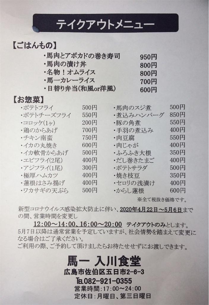 f:id:aki_tokitamago:20200506114641j:image
