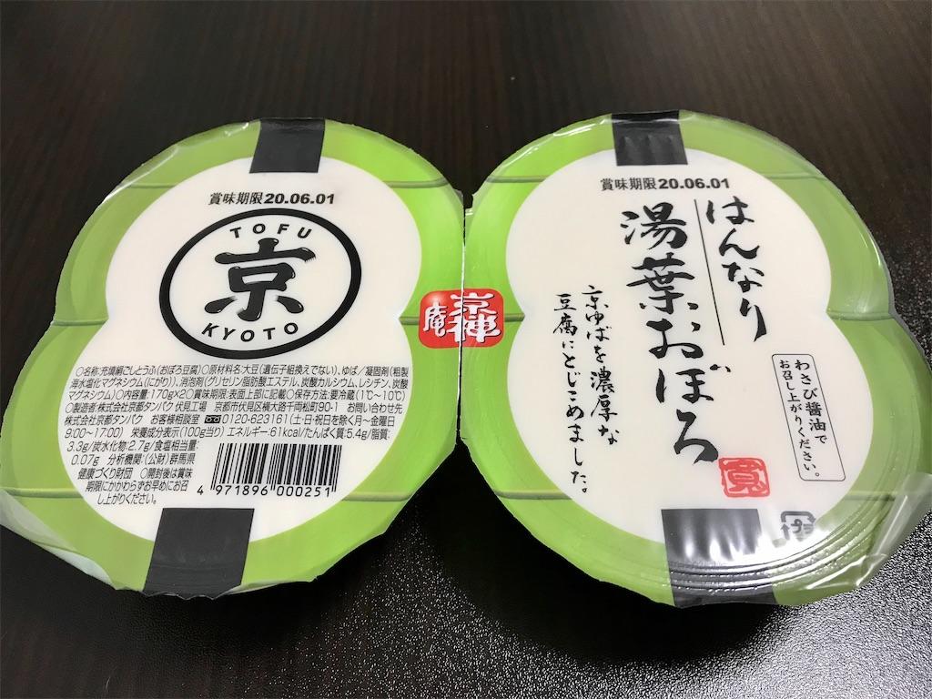 f:id:aki_tokitamago:20200606110739j:image