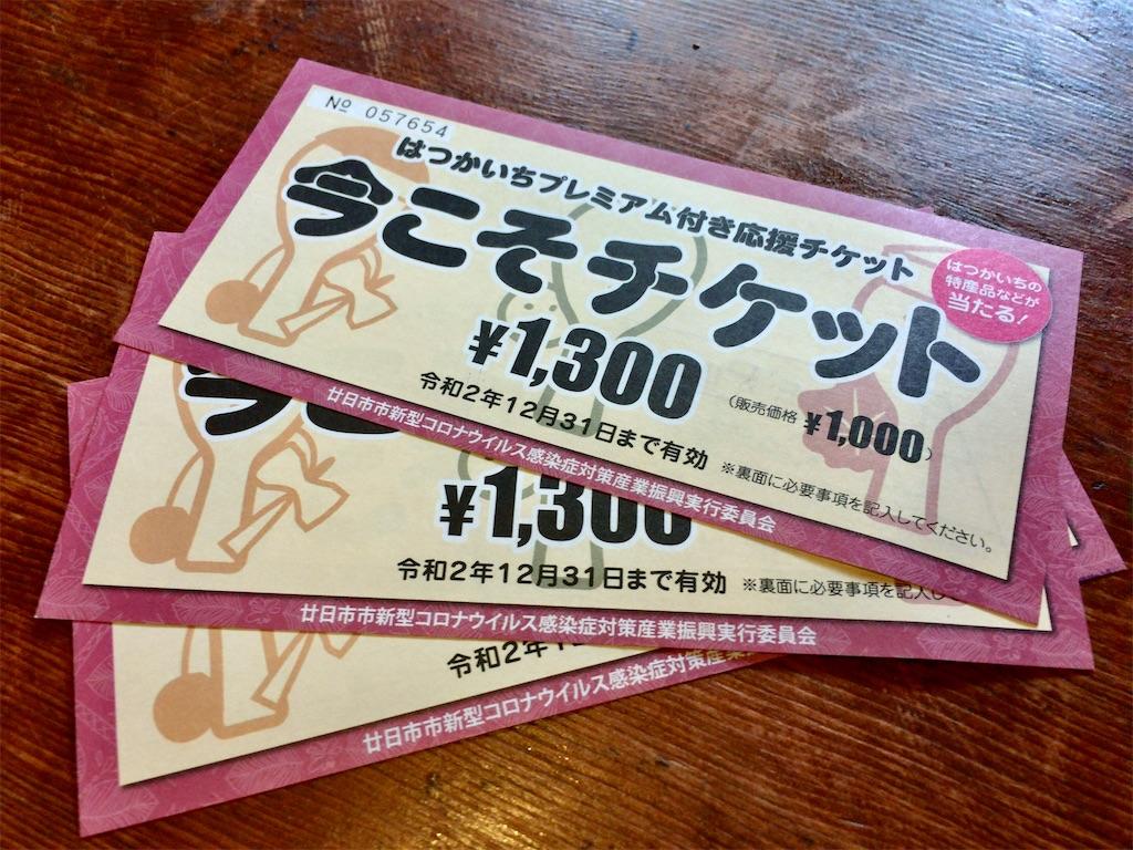f:id:aki_tokitamago:20200709105650j:image