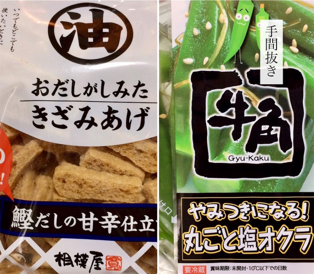 f:id:aki_tokitamago:20200813235335j:image
