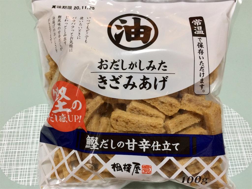 f:id:aki_tokitamago:20200813235511j:image