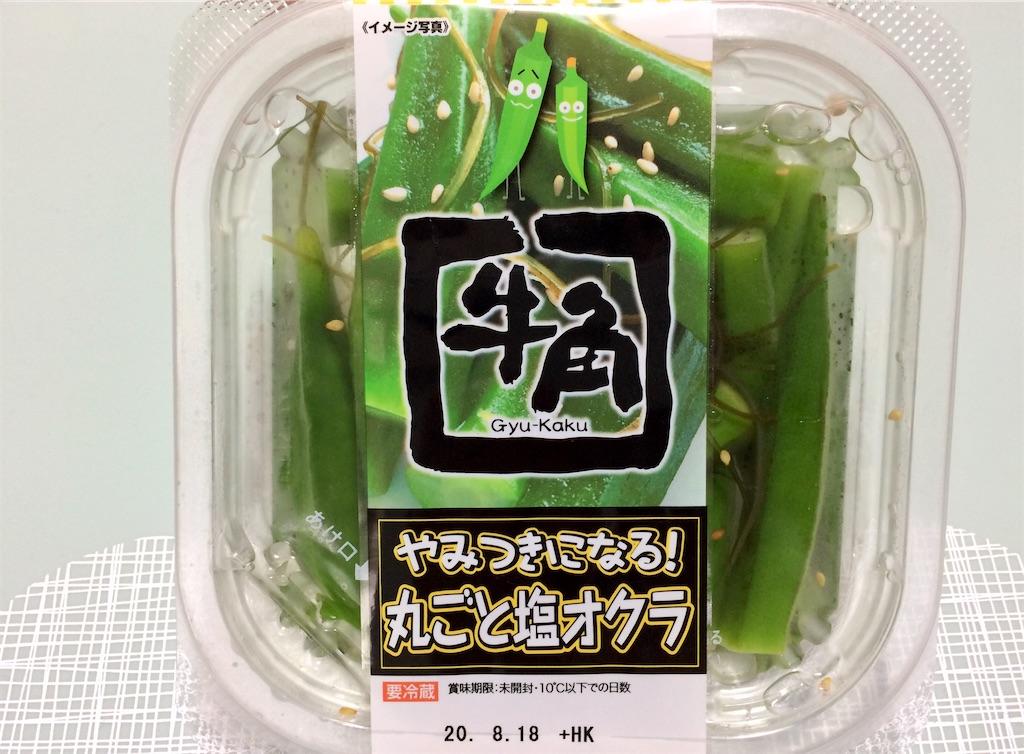 f:id:aki_tokitamago:20200813235530j:image