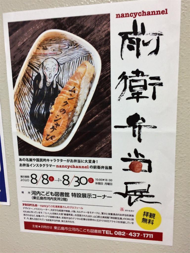 f:id:aki_tokitamago:20200816180715j:image