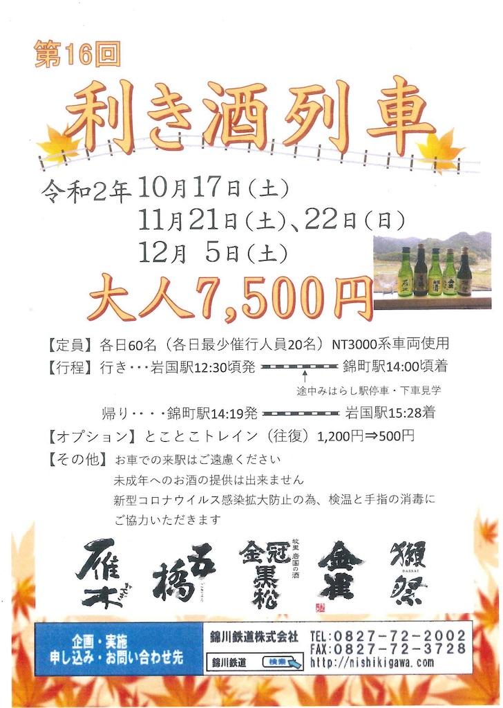 f:id:aki_tokitamago:20200915150048j:image