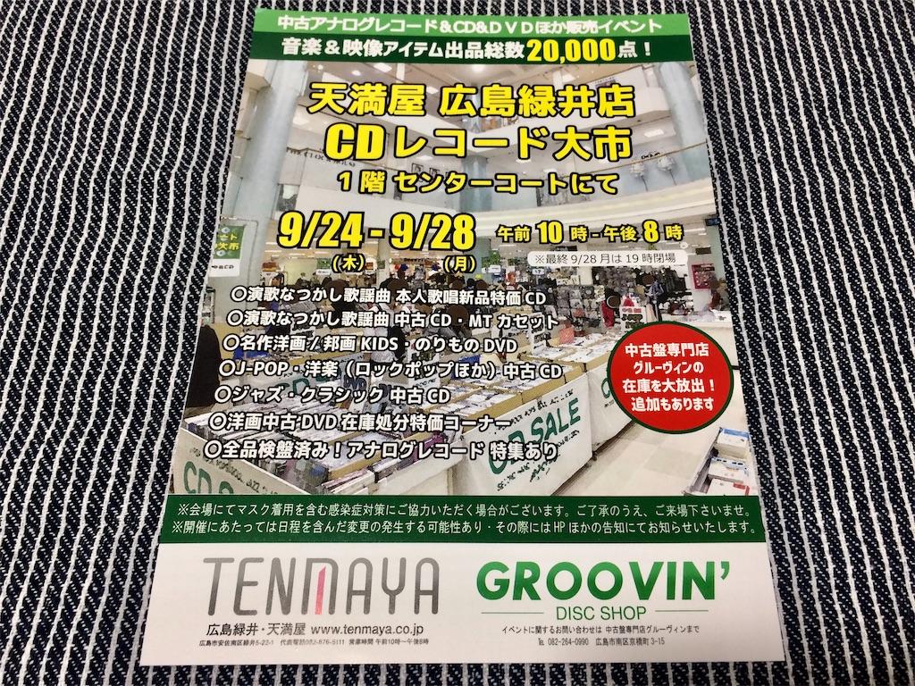 f:id:aki_tokitamago:20200915160124j:image