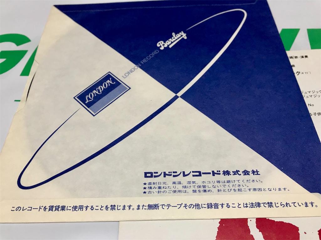 f:id:aki_tokitamago:20200915160144j:image
