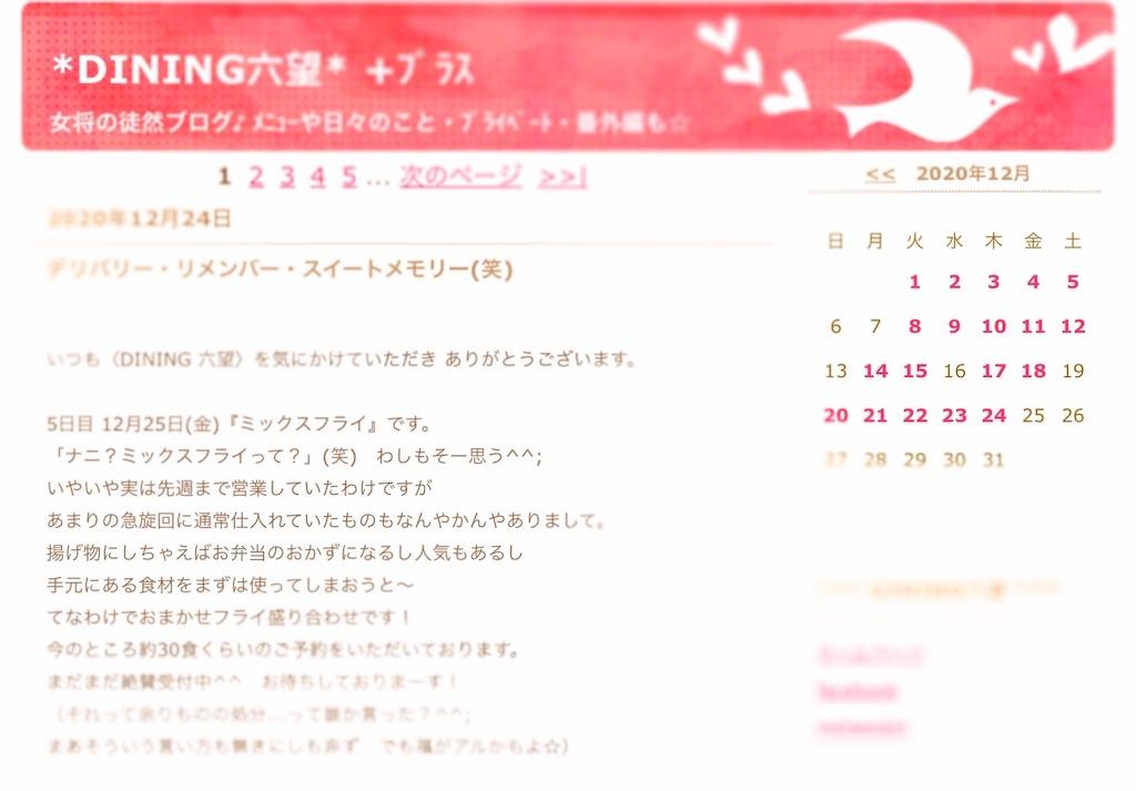 f:id:aki_tokitamago:20201226114135j:image