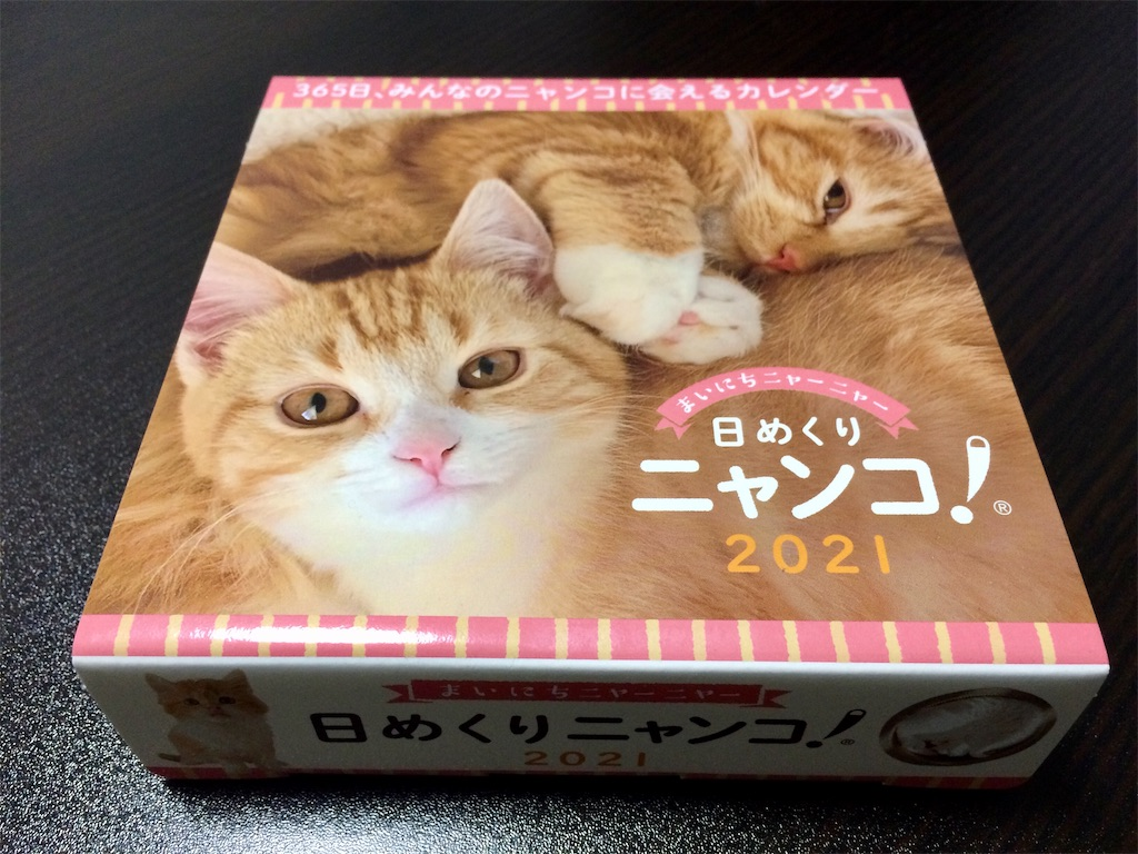 f:id:aki_tokitamago:20201230093648j:image