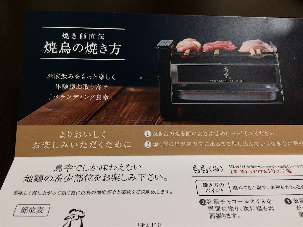 f:id:aki_tokitamago:20210102195709j:image