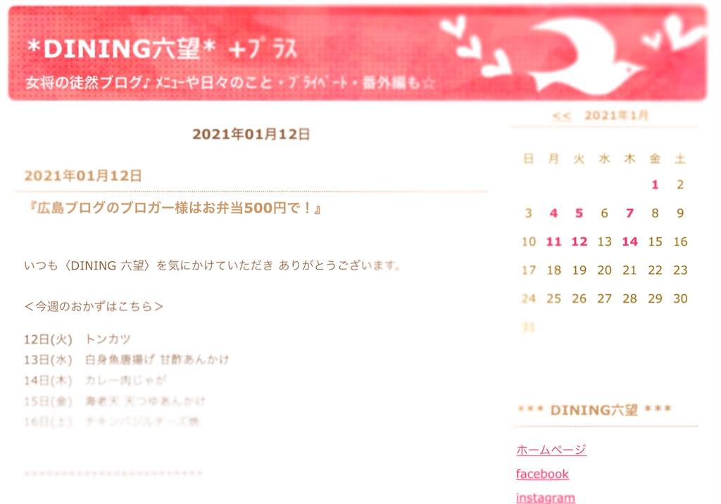 f:id:aki_tokitamago:20210114120445j:image