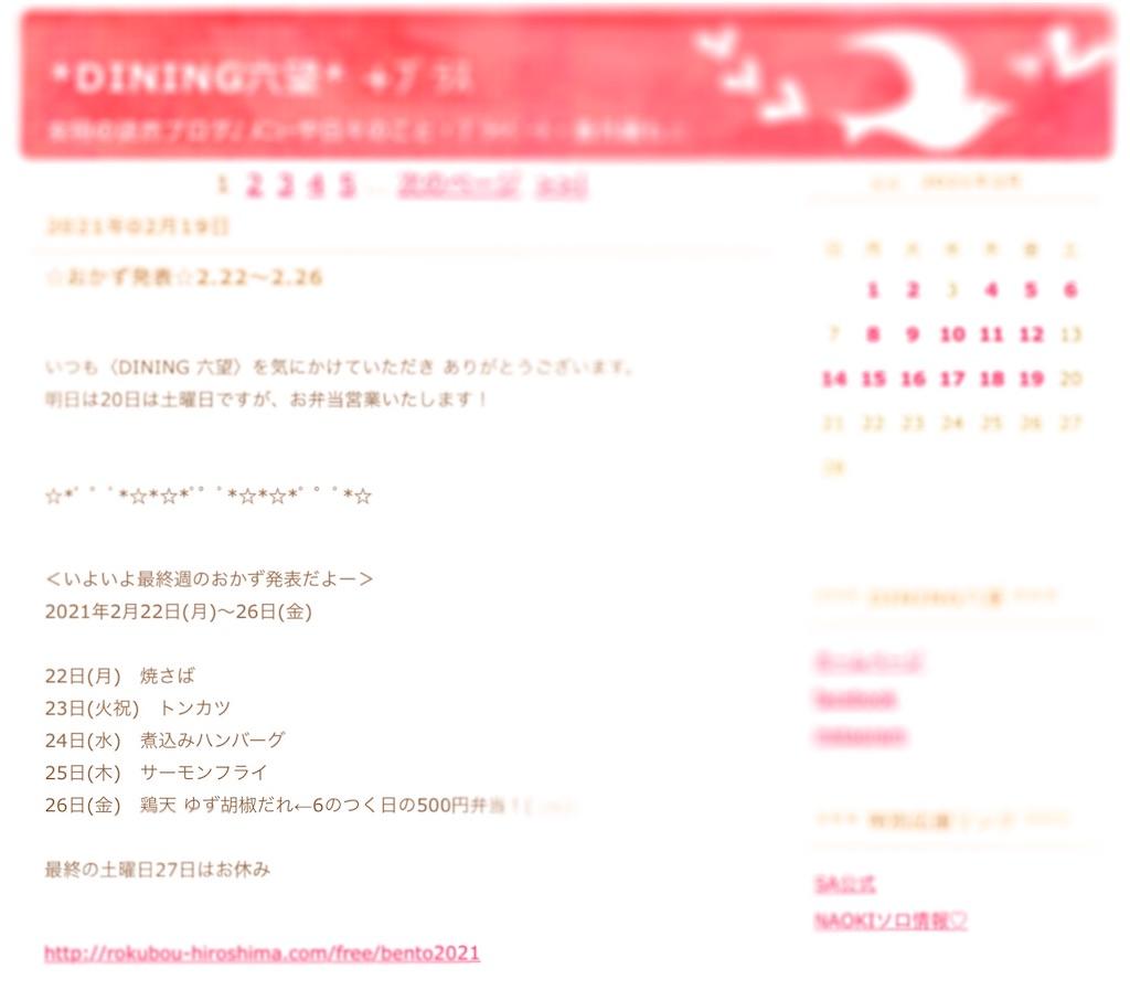 f:id:aki_tokitamago:20210221101606j:image