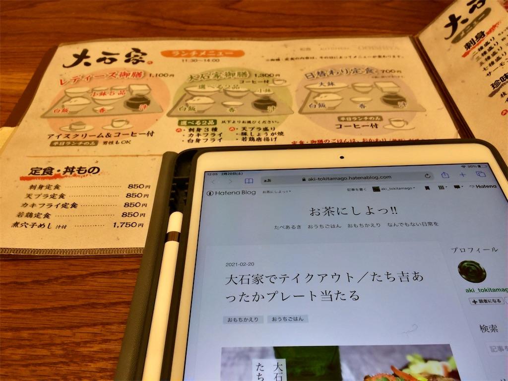 f:id:aki_tokitamago:20210223103429j:image