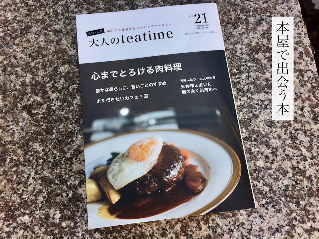 f:id:aki_tokitamago:20210307144109j:image