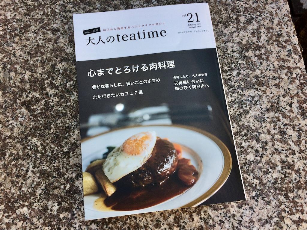 f:id:aki_tokitamago:20210307145102j:image