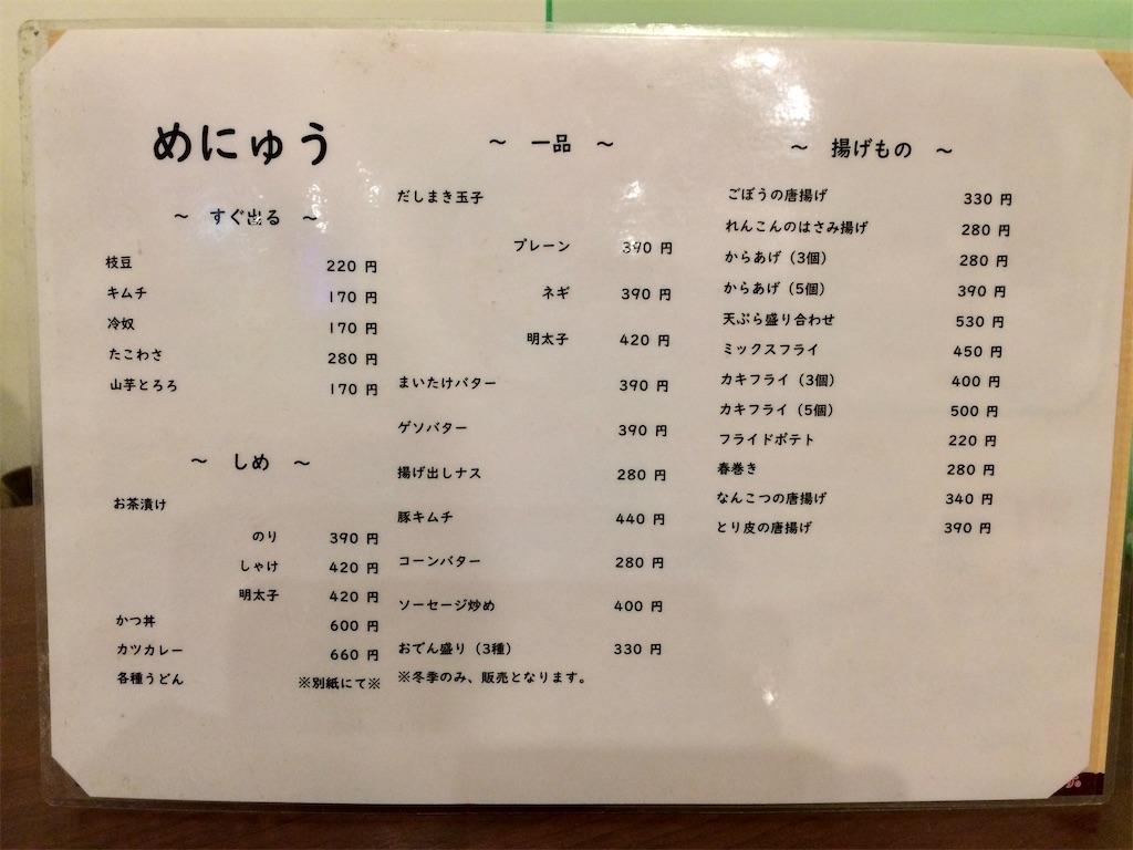 f:id:aki_tokitamago:20210420174217j:image