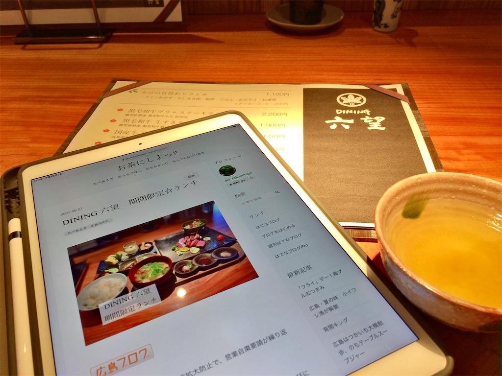 f:id:aki_tokitamago:20210613170231j:image