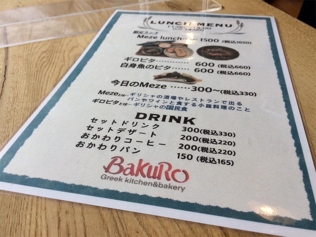 f:id:aki_tokitamago:20210815161616j:image