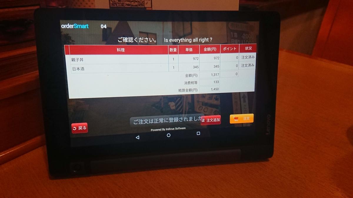 f:id:akiakakaki:20201201013345j:plain
