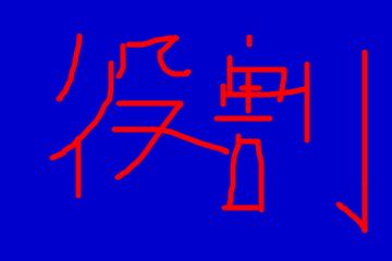 f:id:akiaki1324336:20161118155354p:plain