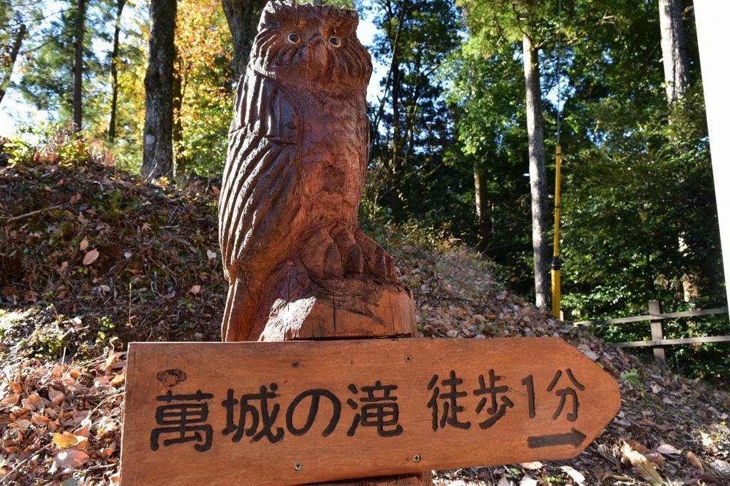 萬城の滝への案内掲示板