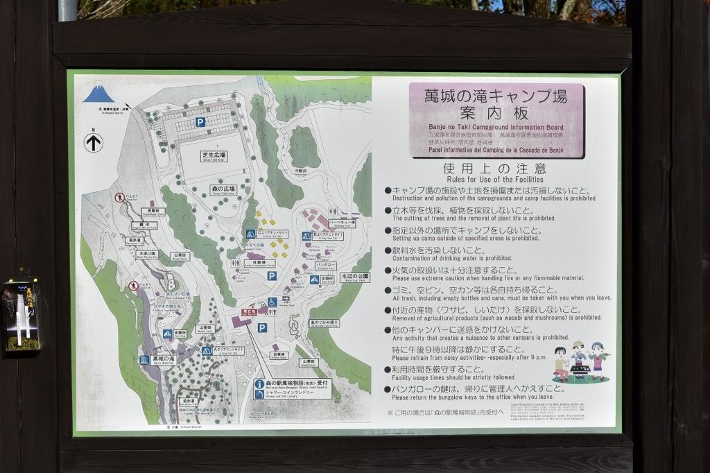 萬城の滝キャンプ場の案内板
