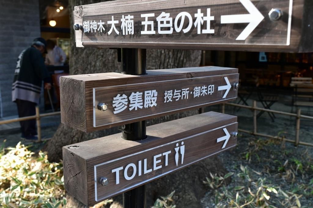 來宮神社の大楠への案内看板