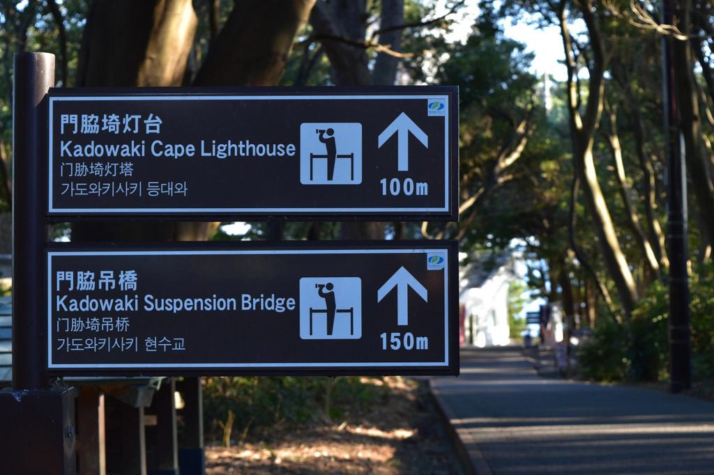 伊東市の門脇吊橋へのアクセス