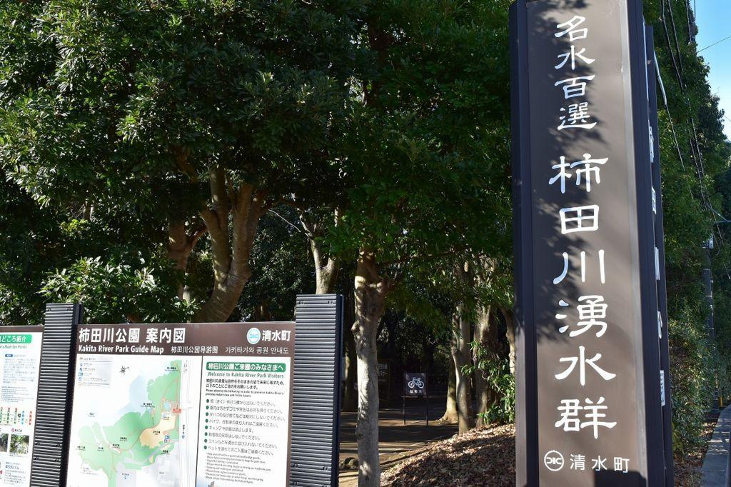 柿田川公園の入り口
